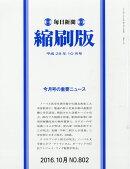 毎日新聞 縮刷版 2016年 10月号 [雑誌]