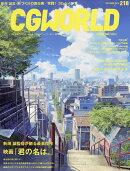 CG WORLD (シージー ワールド) 2016年 10月号 [雑誌]