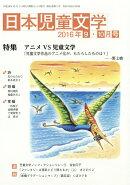 日本児童文学 2016年 10月号 [雑誌]