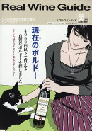 Real Wine Guide (リアルワインガイド) 2016年 10月号 [雑誌]