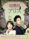 清潭洞<チョンダムドン>アリス DVD-BOX2 [ パク・シフ ]