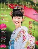 日本の結婚式 No.26