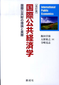 国際公共経済学改訂版