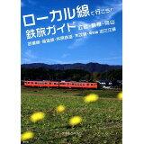 ローカル線で行こう!鉄旅ガイド 広島・島根・岡山