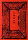古典文字字典普及版 [ 師村妙石 ]