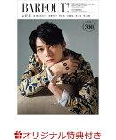 【特典付き】バァフアウト! 9月号 AUGUST 2020 Volume 300 吉沢 亮 (Brown's books)