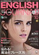 ENGLISH JOURNAL (イングリッシュジャーナル) 2016年 10月号 [雑誌]
