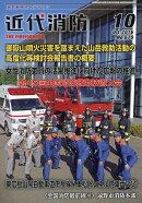 近代消防 2016年 10月号 [雑誌]