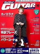 スコア充実!ギターがグングンうまくなるプレイマガジン Go!Go!GUITAR2016年10月号