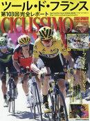 CICLISSIMO (チクリッシモ) No.52 2016年 10月号 [雑誌]