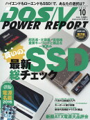 DOS/V POWER REPORT (ドス ブイ パワー レポート) 2016年 10月号 [雑誌]