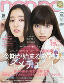 non・no(ノンノ) 2016年 10月号 [雑誌]