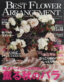 BEST FLOWER ARRANGEMENT (ベストフラワーアレンジメント) 2016年 10月号 [雑誌]