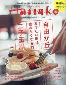 Hanako (ハナコ) 2016年 10/27号 [雑誌] 2016年 10/27号 [雑誌]