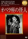 IVCベストセレクション::オペラ座の怪人【淀川長治解説映像付き】 [ ロン・チャニー ]