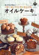 【謝恩価格本】バターなしでリッチに仕上げるオイルケーキ 初心者でも失敗なし!