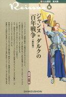 【謝恩価格本】新・人と歴史 拡大版 06 ジャンヌ=ダルクの百年戦争 新訂版