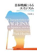 日本映画にみるエイジズム