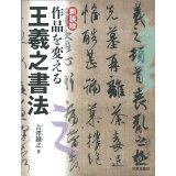 作品を変える王羲之書法新装版