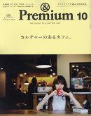 & Premium (アンド プレミアム) 2016年 10月号 [雑誌]
