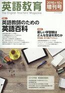 英語教育増刊 英語教師のための英語百科 2016年 10月号 [雑誌]