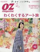 OZ magazine (オズマガジン) 2016年 10月号 [雑誌]
