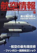航空情報 2016年 10月号 [雑誌]