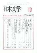 日本文学 2016年 10月号 [雑誌]