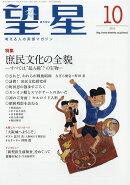 望星 2016年 10月号 [雑誌]