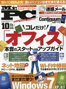 Mr.PC (ミスターピーシー) 2016年 10月号 [雑誌]