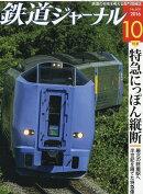 鉄道ジャーナル 2016年 10月号 [雑誌]