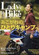 L + bike (レディスバイク) 2016年 10月号 [雑誌]