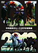 中央競馬G1レース2012総集編