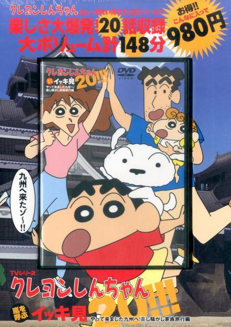 TVシリーズ クレヨンしんちゃん 嵐を呼ぶ イッキ見20!!! やって来ました九州へ!楽し騒がし家族旅行編 [ 臼井儀人 ]