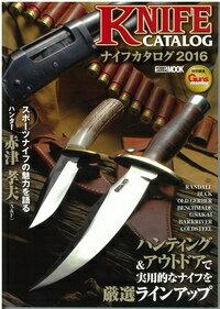 ナイフカタログ(2016) ハンティング&アウトドアで実用的なナイフを厳選ライ (ホビージャパンmook)