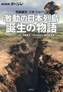 激動の日本列島誕生の物語