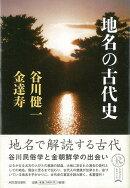【バーゲン本】地名の古代史