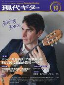 現代ギター 2016年 10月号 [雑誌]