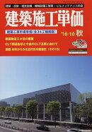 建築施工単価 2016年 10月号 [雑誌]