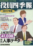 東洋経済別冊 2016年 10月号 [雑誌]
