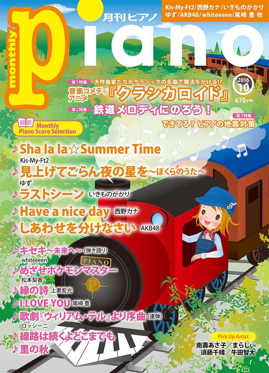 ヒット曲がすぐ弾ける! ピアノ楽譜付き充実マガジン 月刊ピアノ 2016年10月号
