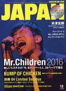 ROCKIN'ON JAPAN (ロッキング・オン・ジャパン) 2016年 10月号 [雑誌]