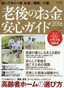 老後のお金安心ガイド2016 2016年 10月号 [雑誌]