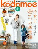 kodomoe (コドモエ) 2016年 10月号 [雑誌]