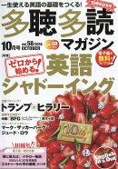多聴多読マガジン 2016年 10月号 [雑誌]