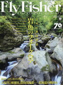 Fly Fisher (フライフィッシャー) 2016年 10月号 [雑誌]