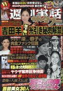 ザ・タブー 2016年 10/7号 [雑誌]