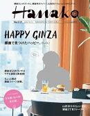 Hanako (ハナコ) 2016年 10/13号 [雑誌]