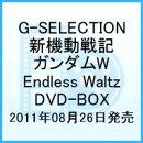 G-SELECTION 新機動戦記ガンダムW Endless Waltz DVD-BOX