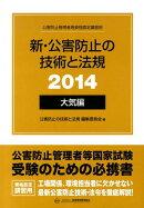新・公害防止の技術と法規(2014 大気編)